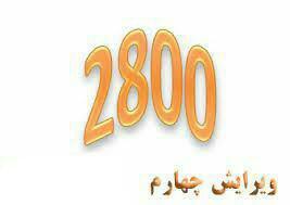 آیین نامه 2800