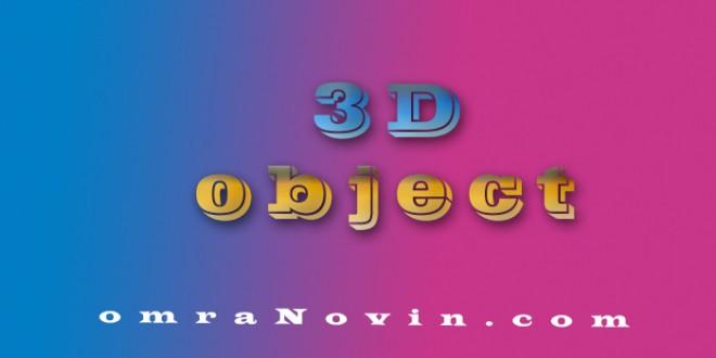 دانلودد مدل سه بعدی برای اتوکد 2016