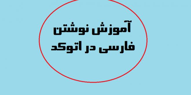 آموزش ویدئویی تایپ کردن فارسی در اتوکد
