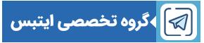 گروه تلگرام ایتبس