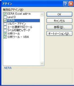 دانلود نرم افزار NERA