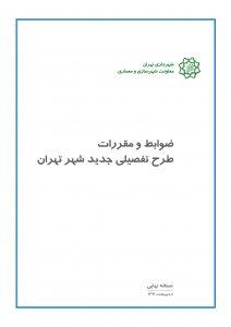 ضوابط شهرداری تهران