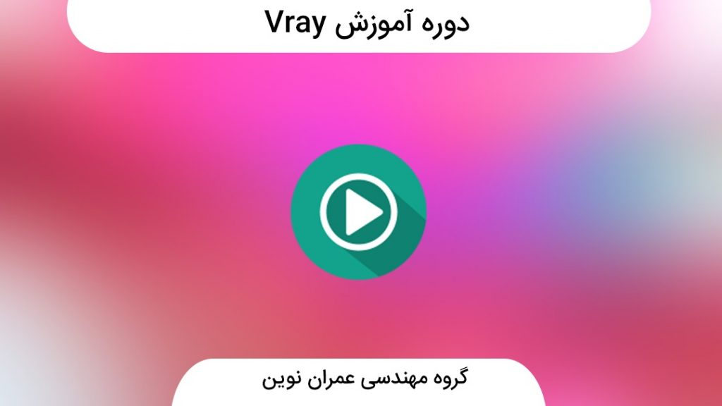آموزش نرم افزار Vray – جلسه هفتم