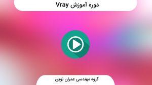آموزش نرم افزار Vray