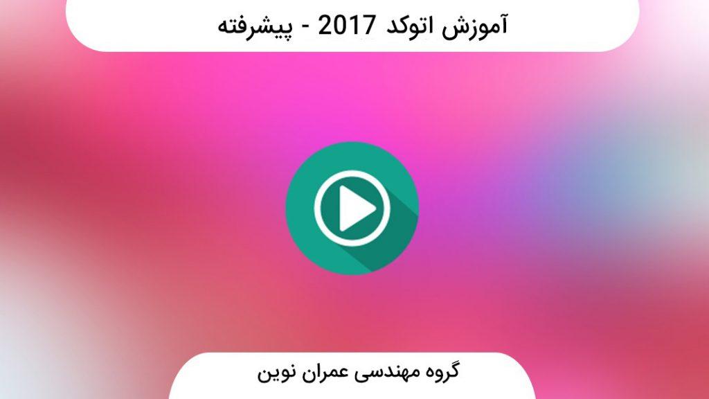 آموزش اتوکد ۲۰۱۷(پیشرفته) – جلسه ۲۰