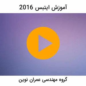 فیلم آموزش ایتبس ۲۰۱۶ – جلسه ی ششم