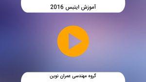 فیلم آموزش ایتبس 2016