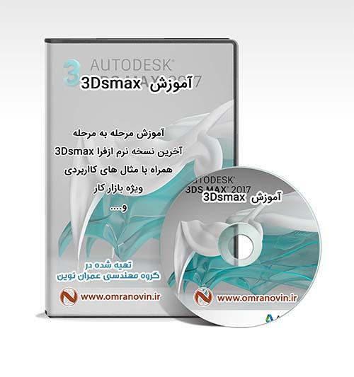 آموزش ۳Dsmax