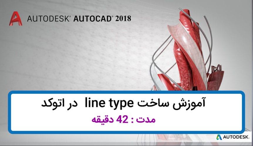 آموزش ساخت line type در اتوکد