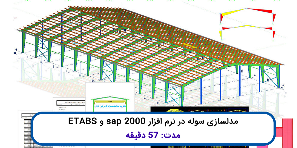 مدلسازی سوله در نرم افزار sap 2000 و ETABS