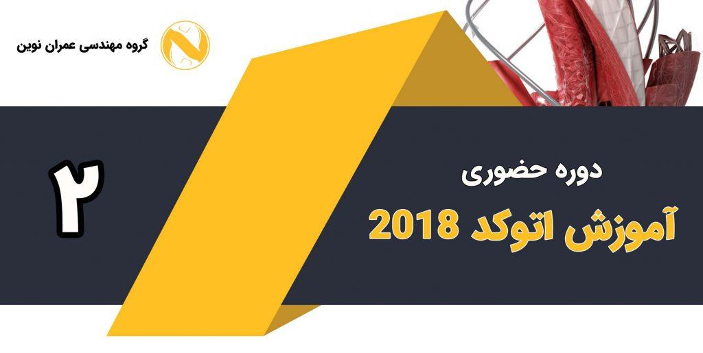 دوره حضوری آموزش اتوکد ۲۰۱۸ – مهر ۱۳۹۶