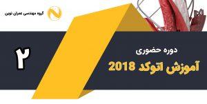 دوره حضوری آموزش اتوکد 2018